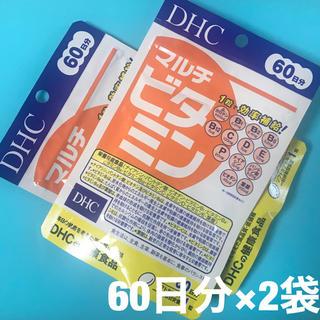 ディーエイチシー(DHC)のDHC マルチビタミン(60日分)×2袋(ビタミン)