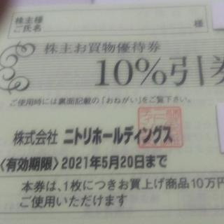 ニトリ 株主優待券 10%割引 券 クーポン 複数枚 追加可(ショッピング)