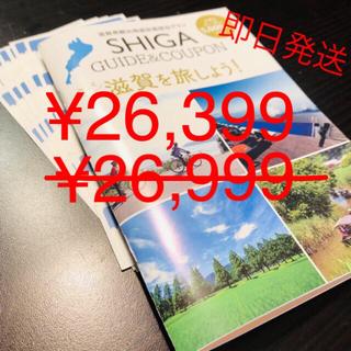 【滋賀県限定】今こそ滋賀を旅しよう!クーポン30,000円分 ※ガイドブック付き