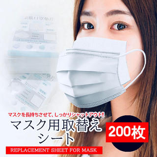 マスク取り替えシート200枚柔らか使い捨てフィルターシート不織布マスク用のシート