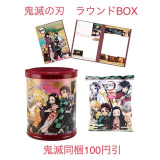 BANDAI - 10/19発売! 鬼滅の刃 ラウンドBOX