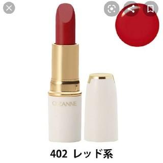 CEZANNE(セザンヌ化粧品) - セザンヌラスティングリップカラーN402