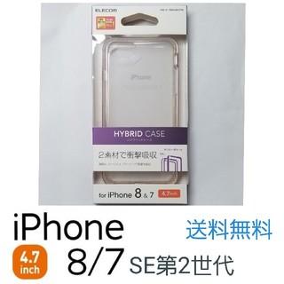 ELECOM - 【送料無料】iPhone 8/7/SE2 スマホケース エレコム