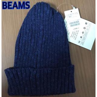 ビームス(BEAMS)の新品未使用タグ付き BEAMS+ ニット帽 ネイビー ビームス(ニット帽/ビーニー)