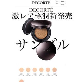 COSME DECORTE - ラスト1点激レア新発売極潤ツヤ肌ハリシワケシ高級クッションファンデサンプルパフ付