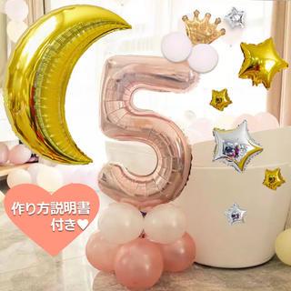 誕生日 数字の風船セット ナンバー バルーン ピンクゴールド 女の子 5歳 飾り