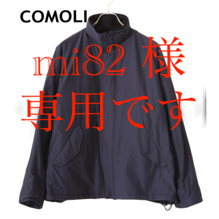 COMOLI - ◆新品 COMOLI コモリ ◆ナイロン ショートジャケット