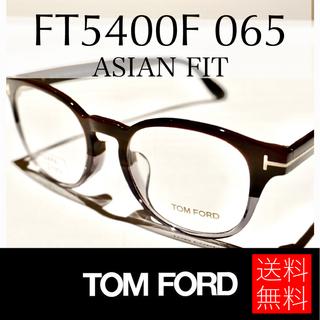 トムフォード(TOM FORD)の【新品】TOM FORD トムフォード FT5400F アジアンフィット(サングラス/メガネ)