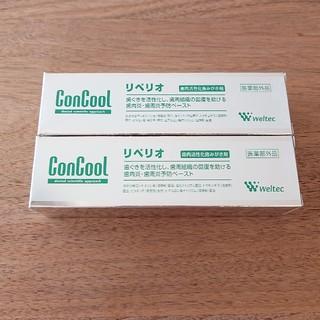 コンクール リペリオ 80g 【2本】 新品未使用品 ウエルテック