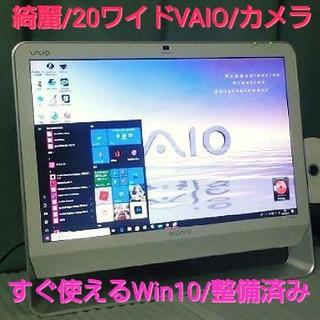 ソニー(SONY)のセール❗綺麗❗安心保証❗Win10*20ワイドVAIO/整備済み即使用(デスクトップ型PC)
