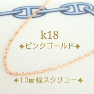 やくちび様専用 k18ネックレス  PG   スクリューチェーンネックレス18k(ネックレス)