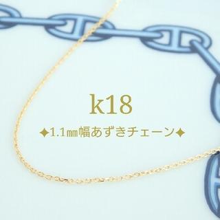 モンブラン様専用 k18ネックレス  あずきチェーン 18金  18k(ネックレス)