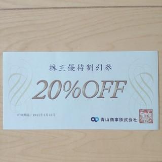2枚! 洋服の青山 青山商事 20%オフ 株主優待券(ショッピング)