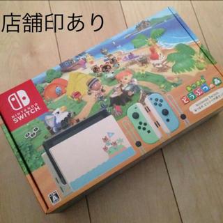 ニンテンドースイッチ(Nintendo Switch)のNintendo Switch  あつ森セット 新品 (家庭用ゲーム機本体)