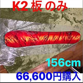 ケーツー(K2)の【中古品】K2 スノボー ❤板のみ❤(ボード)