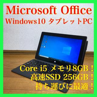マイクロソフト(Microsoft)のタブレット ノートパソコン Windows10 本体 Office オフィス付き(ノートPC)