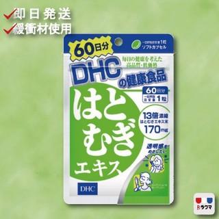 ディーエイチシー(DHC)のDHCはとむぎエキス 60日分×1袋 賞味期限2023.6(ビタミン)