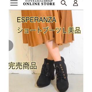 ESPERANZA - ESPERANZA  レースアップショートブーツ Lサイズ ブラック 新品未使用