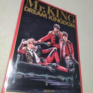Mr.King 写真集初回限定盤
