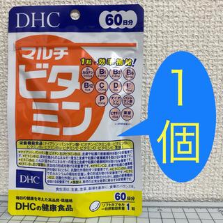 ディーエイチシー(DHC)のマルチビタミン 60日分 1袋 新品・未開封 DHC(ビタミン)