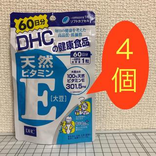 ディーエイチシー(DHC)の天然ビタミンE 60日分 4袋 新品・未開封 DHC(ビタミン)