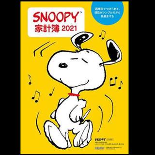 スヌーピー(SNOOPY)のラス1❤レタスクラブ❤付録❤(住まい/暮らし/子育て)