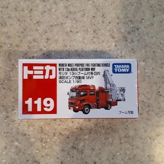 Takara Tomy - 【新品・未開封】トミカ NO.119 モリタ 消防ポンプ自動車 消防車