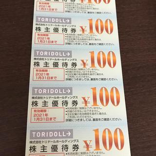 トリドール 株主優待券 丸亀製麺 2021.01.31まで。20枚(レストラン/食事券)