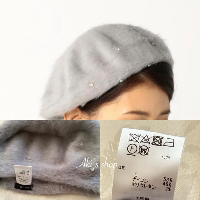 TOCCA(トッカ)の専用 美品 TOCCA ANGORA BERET ベレー帽  レディースの帽子(ハンチング/ベレー帽)の商品写真