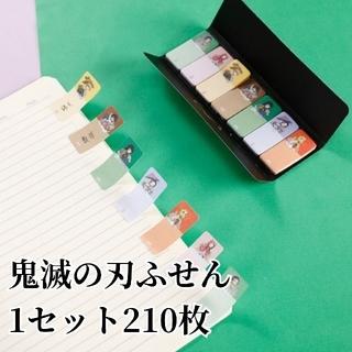 【新品】鬼滅の刃 ふせん 付箋 7種セット 210枚