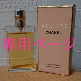 シャネル(CHANEL)の専用 CHANEL シャネル 香水 ALLURE (香水(女性用))