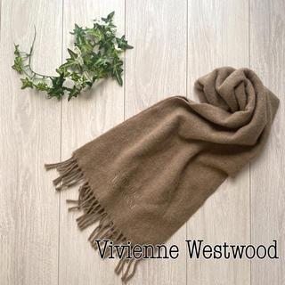 Vivienne Westwood - 【Vivienne Westwood】ベージュマフラー