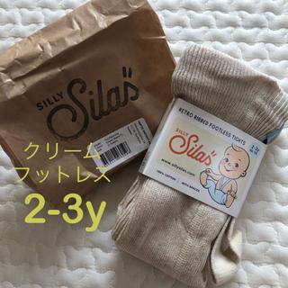 Caramel baby&child  - シリーサイラス クリーム フットレス 2-3y