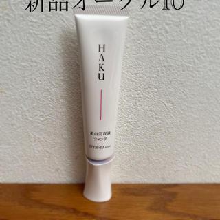 SHISEIDO (資生堂) - 新品HAKU薬用美白美容液ファンデーションオークル10