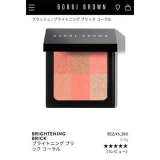 ボビイブラウン(BOBBI BROWN)のBOBBI BROWN ブライトニング ブリック 02 コーラル(チーク)