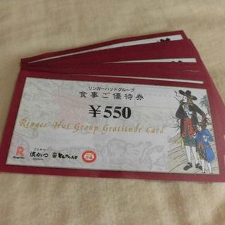 リンガーハット 食事ご優待券 550円券10枚(5,500円分)株主優待(レストラン/食事券)