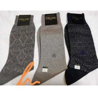 CELINE セリーヌ メンズ ソックス 靴下 25cm 3足セット 新品未使用