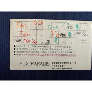 オゥパラディ(AUX PARADIS)のaux paradis ポイントカード (香水(女性用))