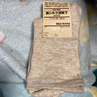 ムジルシリョウヒン(MUJI (無印良品))の無印良品 靴下 シルク(ソックス)