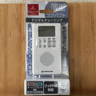 コイズミ(KOIZUMI)のコイズミ ラジオ SAD-7218/W [ホワイト](ラジオ)