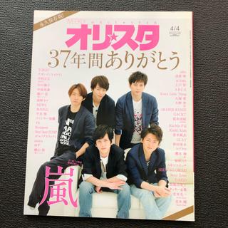 ジャニーズ(Johnny's)の雑誌2冊で400円 オリ☆スタ 2016年 4/4号 雑誌 37年間ありがとう(その他)