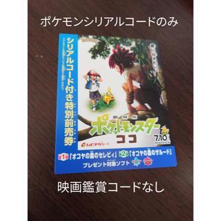 ポケモン - 映画ポケットモンスター  ポケモン ココ シリアルコードのみ セレビィ ザルード