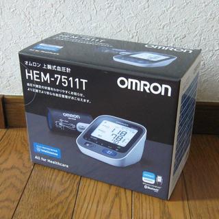 オムロン(OMRON)の新品未開封 オムロン 上腕式血圧計 HEM-7511T 最上位機種!(その他)