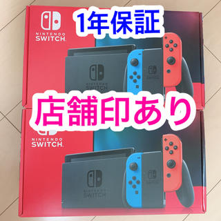 Nintendo Switch - Nintendo Switch ネオンブルー ネオンレッド 2個 新品未使用
