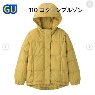 GU - GU  コクーンブルゾン キッズ110 未使用