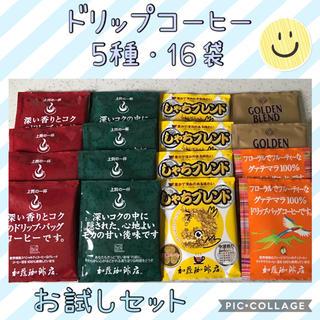 加藤珈琲店 ドリップコーヒー 5種・16袋 ✨感謝1袋付き☆