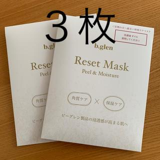 ビーグレン(b.glen)のリ・セット マスク 3枚(パック/フェイスマスク)