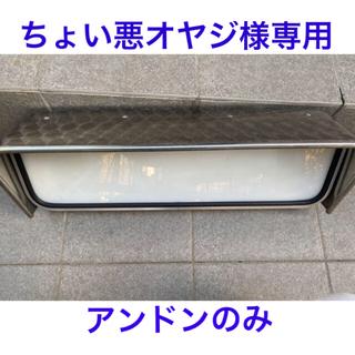 ちょい悪オヤジ様専用 アルナ中行灯 (トラック・バス用品)
