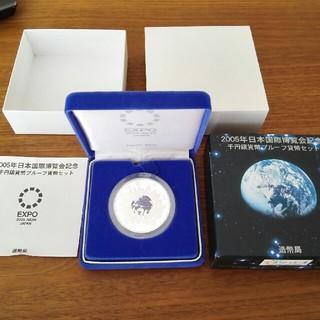 2005年日本国際博覧会記念 千円銀貨 純銀31.1g 記念硬貨