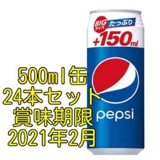 アサヒ(アサヒ)のペプシコーラ 500ml ロング缶 24本セット(ソフトドリンク)